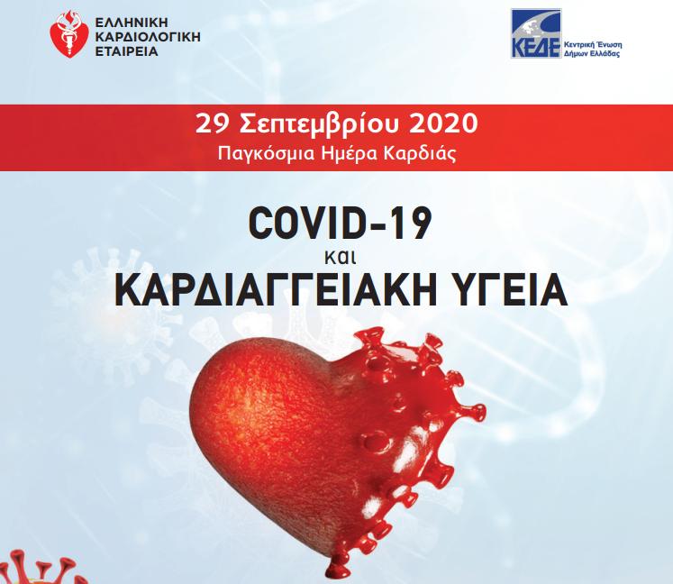 ΠΑΓΚΟΣΜΙΑ ΜΕΡΑ ΚΑΡΔΙΑΣ 2020