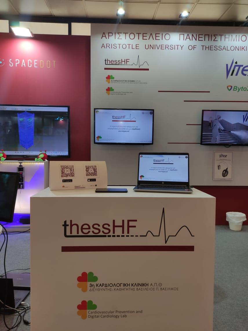 Το Ιατρείο Καρδιαγγειακής Πρόληψης και Ψηφιακής Καρδιολογίας στην 85η ΔΕΘ